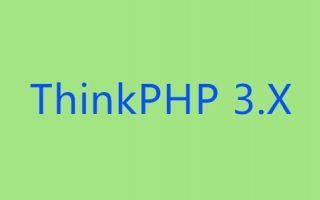 THINKPHP3.X后台配置文件的修改,URL分隔符,定界符,页面调试Trace伪静态等