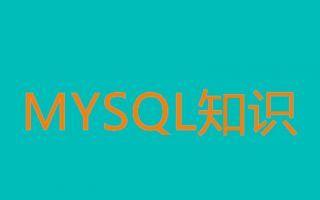 MYSQL事务和事务回滚,开启事务begin,终止事务 commit | rollback