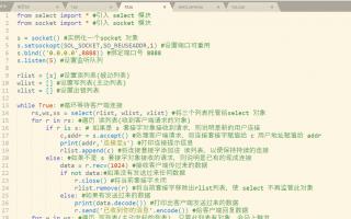 Python IO多路复用之——select方案服务端和客户端代码【python源码详解】
