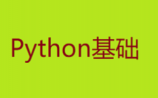 Python多进程编程原理、孤儿进程和僵尸进程的定义、os.getpid,os._exit方法