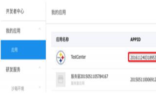 PHP支付宝支付接口使用和账号注册完整流程