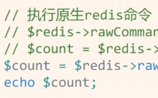 在PHP中执行原生redis命令