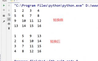 达内Python作业:方阵(行数列数相同)转置