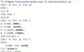 达内Python作业:写出重构购物车代码