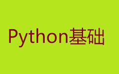 python程序的组成_Python基础知识第一课