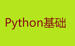 Python中的循环的三个基础用法,while语句,for in语句 range()函数