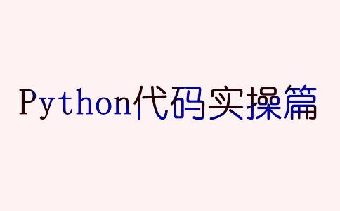 Python用函数写出连加,阶乘,1+2**2+3**3+ ...+n**n的和_代码实例
