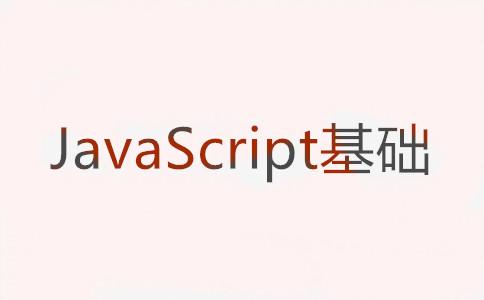 Javascript的一些对象的常用方法,基本语法【干货分享】