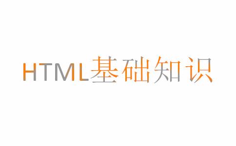 做PHP后端技术所必须要会的HTML基础知识【干货分享】