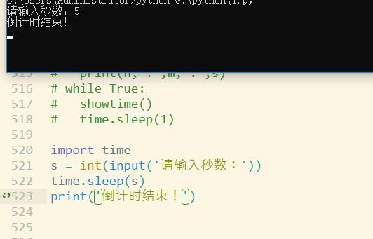 用python编写一个闹钟程序,启动时设置定时时间秒数,到时候后打印出一句语