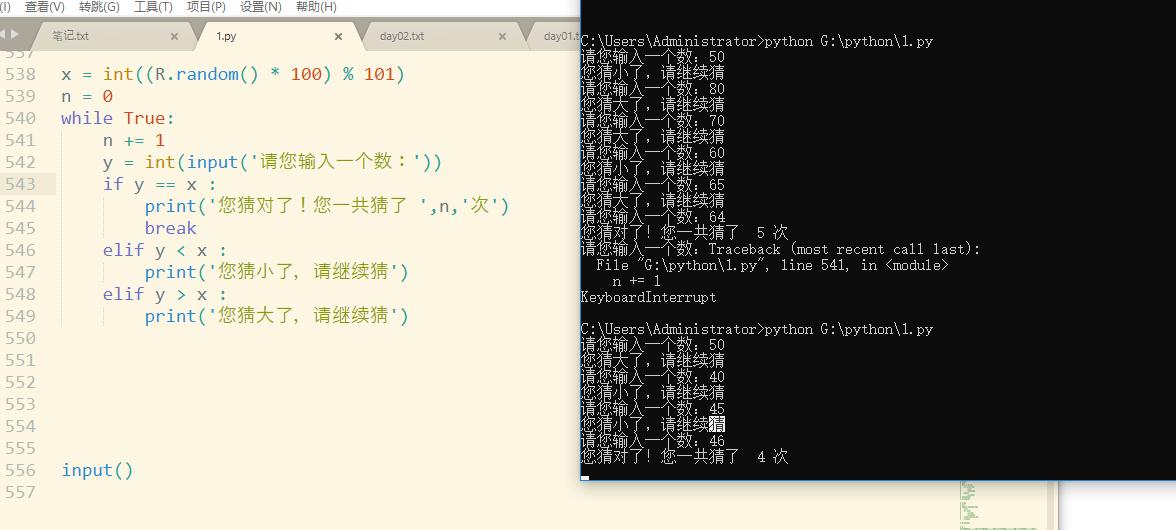 Python猜数游戏,程序随机生成一个0-100的数,猜对后退出【实例源码】