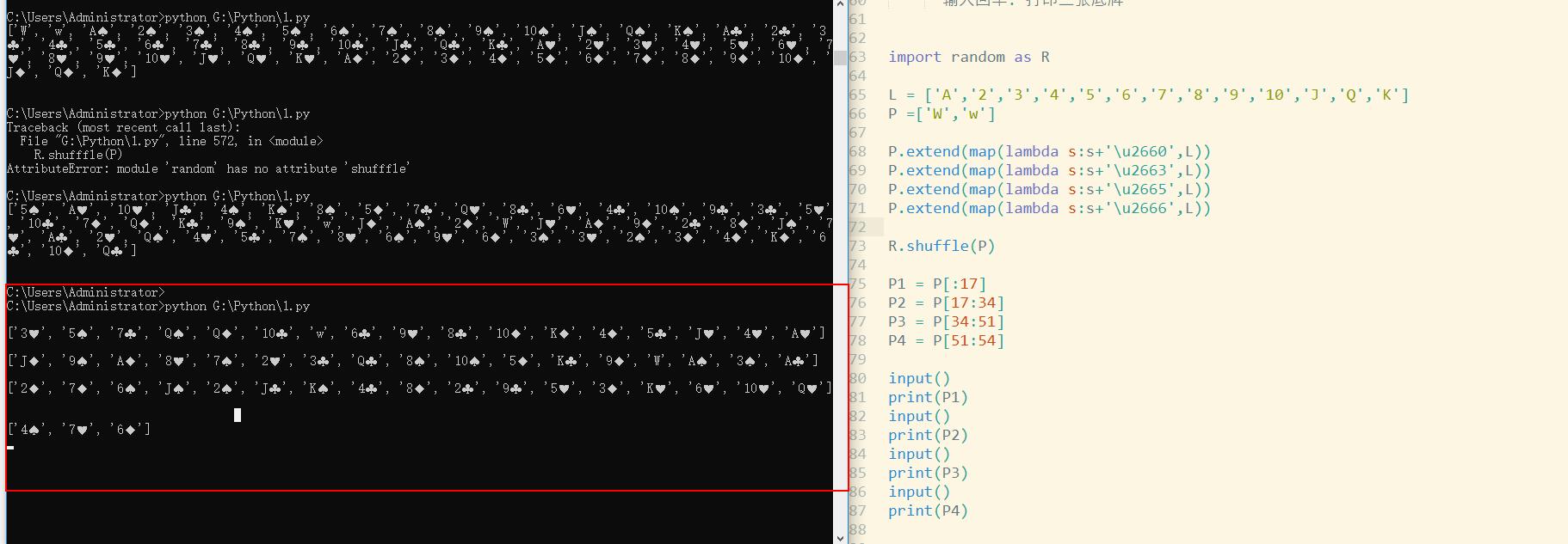 Python模拟斗地主发牌题,牌共54张,三个人玩,每个人发17张牌,底牌留三张