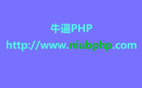 PHP的PDO对象预处理的2种实现方法,实现原理详解