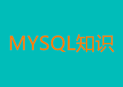 MYSQL各种操作之长篇杂乱笔记