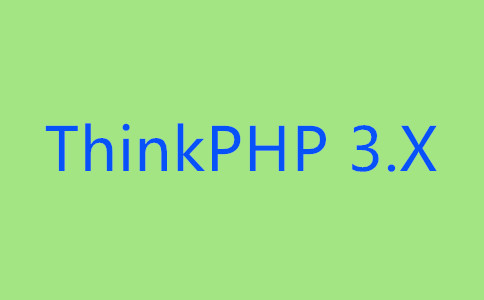 THINKPHP3.X操作数据库,增add(),删delete(),改save(),查select(),排序order(),取特定条数limit()等方法