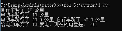 Python用面向对象写出自行车和电动车的运行结果