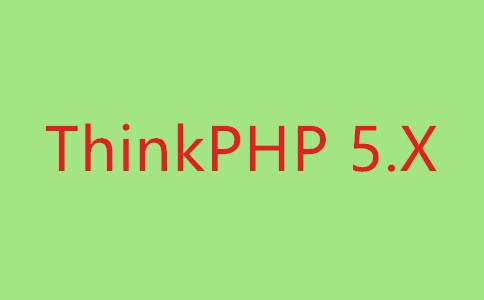 THINKPHP5.X数据库和前端模板语句等常用操作方法大全【内容详尽】