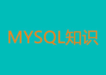 MYSQL数据备份mysqldump和数据恢复