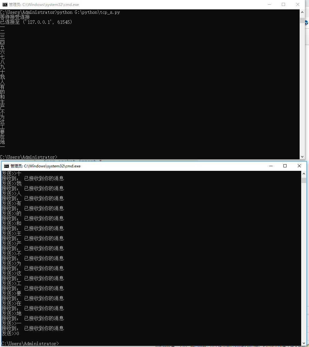 Python用socket对象写出服务端与客户端互动小程序运行结果