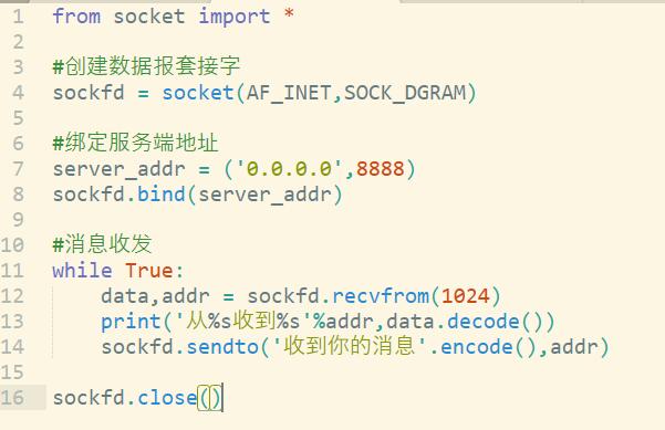 UDP套接字的服务端