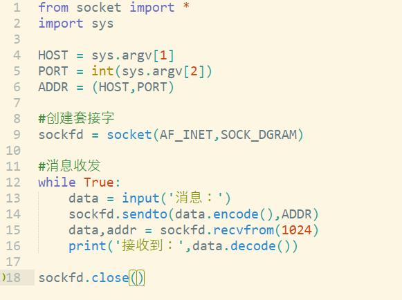 UDP客户端