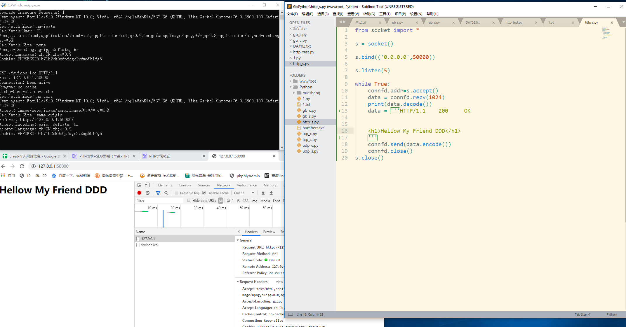 HTTP/1.1    200     OK 为必须,<h1>Hellow My Friend DDD</h1>是返回给浏览器的页面内容,将直接显示在屏幕上,至于请求参数之类的,都可以省略不写