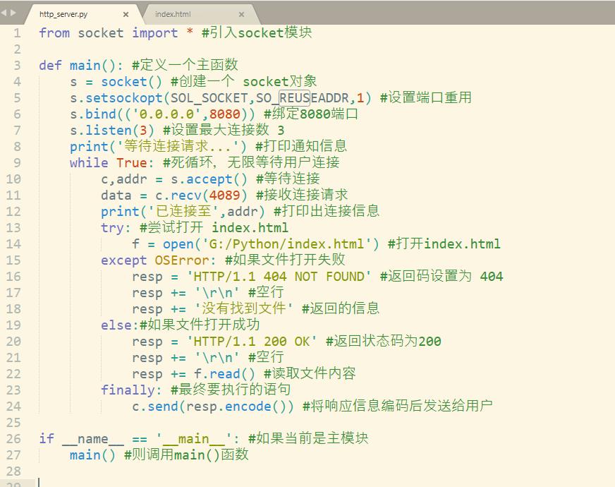 http_server.py 代码