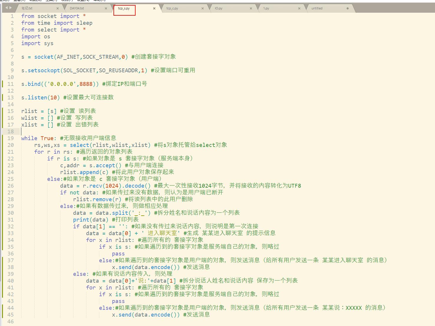 tcp_s.py代码