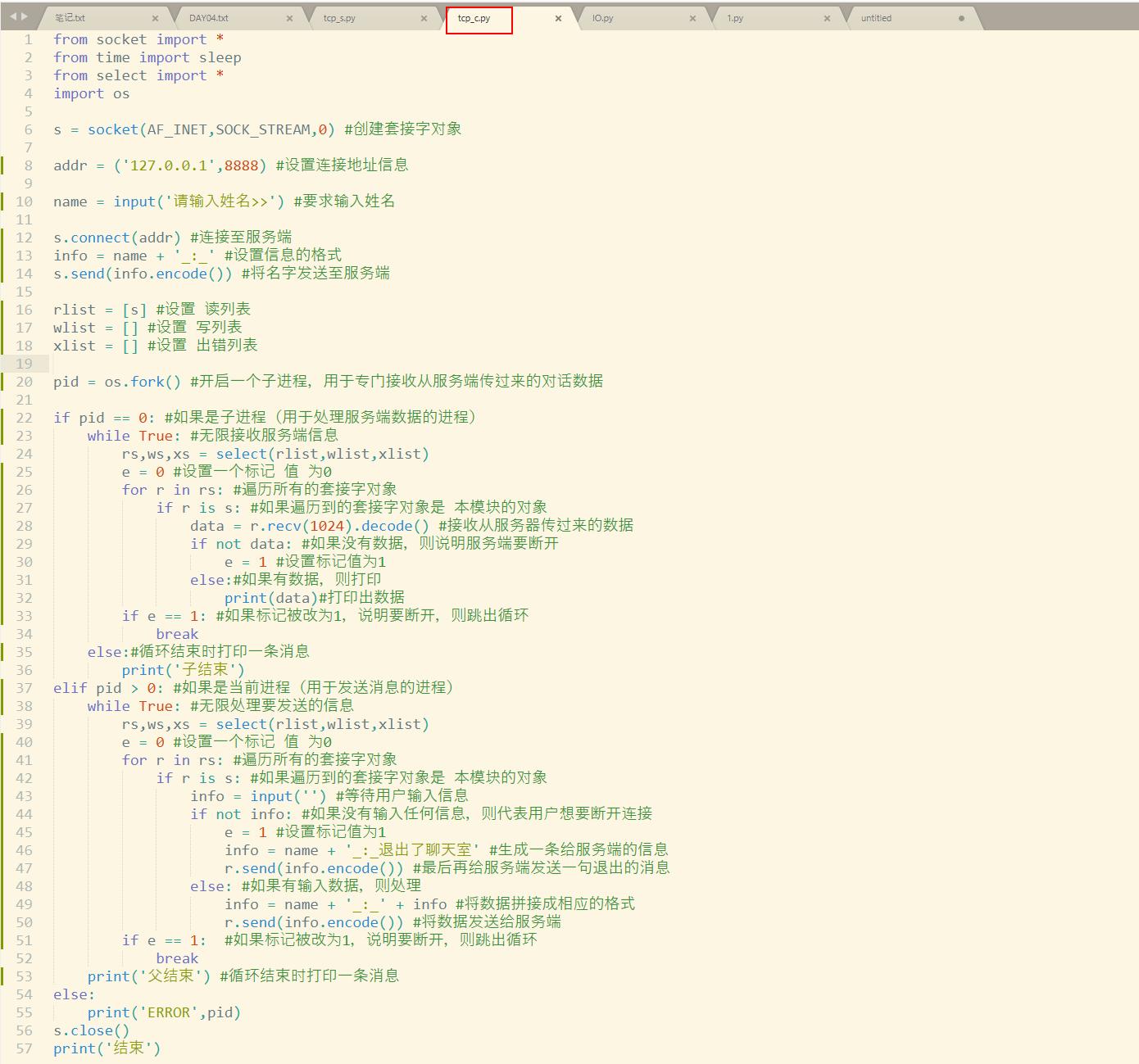 tcp_c.py代码