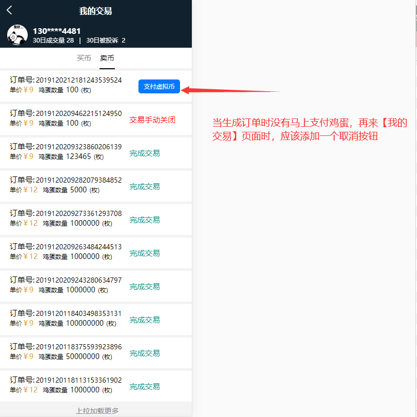 开心养鸡——交易市场细节测试报告之二3.png